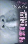 Четыре Любови обложка книги