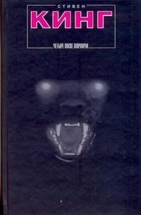 Кинг С. - Четыре после полуночи. Лангольеры; Секретный сад, секретное окно; Библиотечная п обложка книги
