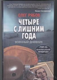 Рябов О.А. - Четыре с лишним года обложка книги