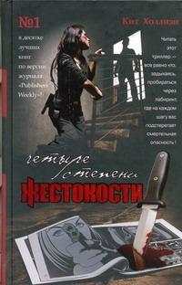 Холлиэн Кит - Четыре степени жестокости обложка книги