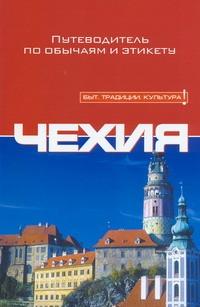 Риттер Николь Роз - Чехия обложка книги