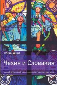 Хамфрис Роб - Чехия и Словакия обложка книги