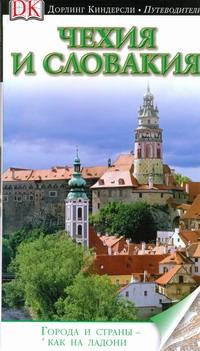 Иванова Е.М. - Чехия и Словакия обложка книги