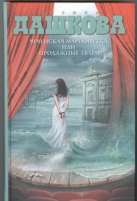 Дашкова П.В. - Чеченская марионетка, или продажные твари обложка книги