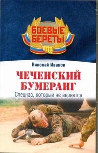Иванов Николай - Чеченский бумеранг обложка книги