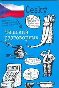 Лазарева Е.И. - Чешский разговорник обложка книги