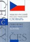 Чешско-русский словарь. Русско-чешский словарь Длуги Д.А.