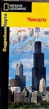 - Чикаго обложка книги