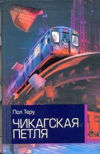 Теру Пол - Чикагская петля обложка книги