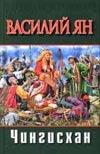 Чингисхан обложка книги