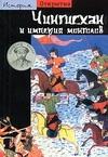 Ру Ж.-П. - Чингисхан и империя монголов обложка книги