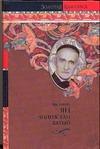 Чингисхан. Батый обложка книги