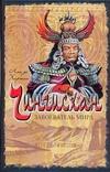 Чингисхан. Завоеватель мира Хартог Лео