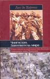 Хартог Лео - Чингисхан. Завоеватель мира обложка книги