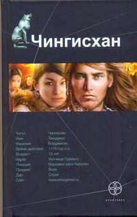 Чингисхан. Кн. 1. Повелитель Страха ( Волков Сергей  )