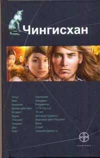 Волков Сергей - Чингисхан. Кн. 1. Повелитель Страха обложка книги