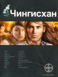 Чингисхан. Кн. 1. Повелитель Страха Волков Сергей