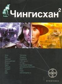 Волков Сергей - Чингисхан. Кн. 2. Чужие земли обложка книги