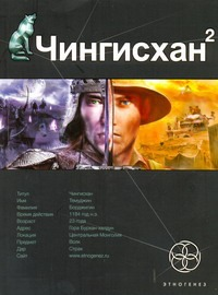 Чингисхан. Кн. 2. Чужие земли Волков Сергей