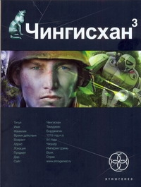 Чингисхан. Кн. 3. Солдат неудачи Волков Сергей