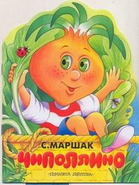 Маршак С.Я. - Чиполлино (Песня Чиполлино) обложка книги