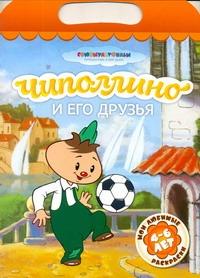 - Чиполлино и его друзья обложка книги