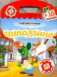 - Чиполлино и его друзья + 16 наклеек обложка книги