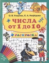 Числа от 1 до 10 + раскраска Узорова О.В.