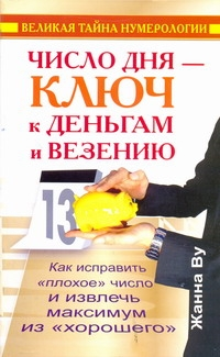 Ву Жанна - Число дня - ключ к деньгам и везению обложка книги