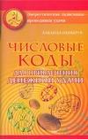 Нимбрук Л. - Числовые коды для привлечения денежной удачи обложка книги