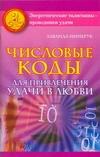 Числовые коды для привлечения удачи в любви Нимбрук Л.