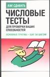 Смит Х. - Числовые тесты для проверки ваших способностей. Основные приемы - шаг за шагом обложка книги