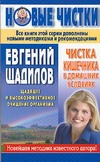 Щадилов Е. - Чистка кишечника в домашних условиях обложка книги