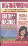Щадилов Е. - Чистка крови в домашних условиях обложка книги