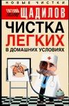 Щадилов Е. - Чистка легких в домашних условиях обложка книги