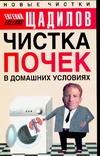 Щадилов Е. - Чистка почек в домашних условиях' обложка книги