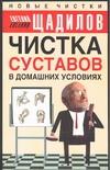 Щадилов Е. - Чистка суставов в домашних условиях обложка книги