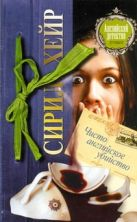 Хейр Сирил - Чисто английское убийство' обложка книги