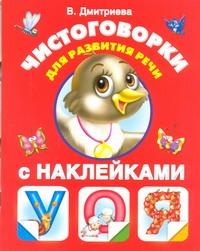 Дмитриева В.Г. - Чистоговорки для развития речи с наклейками обложка книги