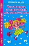 Шапина О. - Чистоговорки и скороговорки для развития речи обложка книги