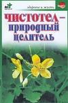Евдокимов С.П. - Чистотел - природный целитель обложка книги