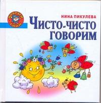 Пикулева Н.В. - Чисто-чисто говорим обложка книги