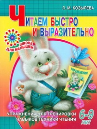 Читаем быстро и  выразительно обложка книги
