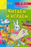 Козырева Л. М. - Читаем и играем обложка книги