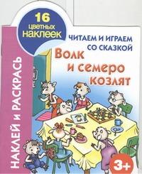 Григорьева А.И. - Читаем и играем со сказкой. Волк и семеро козлят. 3+ обложка книги