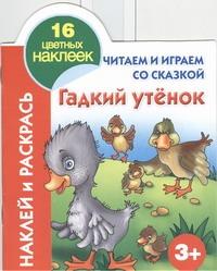 Григорьева А.И. - Читаем и играем со сказкой. Гадкий утёнок 3+ обложка книги