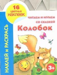 Григорьева А.И. - Читаем и играем со сказкой. Колобок 3+ обложка книги