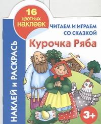 Григорьева А.И. - Читаем и играем со сказкой. Курочка ряба 3+ обложка книги