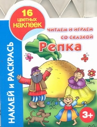 Григорьева А.И. - Читаем и играем со сказкой. Репка 3+ обложка книги