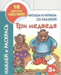 Григорьева А.И. - Читаем и играем со сказкой. Три медведя 3+ обложка книги